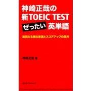神崎正哉の新TOEIC TEST ぜったい英単語 毎回出る頻出単語とスコアアップの急所(IBCパブリッシング) [電子書籍]