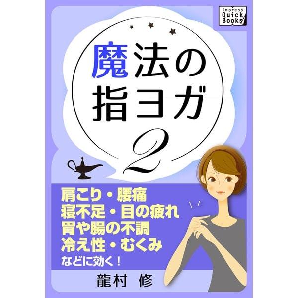 魔法の指ヨガ (2) 肩こり・腰痛、寝不足・目の疲れ、胃や腸の不調、冷え性・むくみなどに効く!(インプレス) [電子書籍]