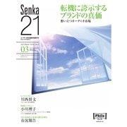 Senka21 2015年3月号(音元出版) [電子書籍]
