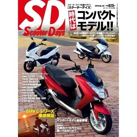 ScooterDays No.34(クレタパブリッシング) [電子書籍]