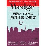 WEDGE(ウェッジ) 2015年3月号(ウェッジ) [電子書籍]