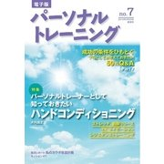 パーソナルトレーニング No.07(あほうせん) [電子書籍]