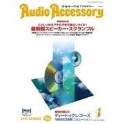 AudioAccessory(オーディオアクセサリー) 156号(音元出版) [電子書籍]