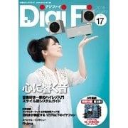 DigiFi No.17(ステレオサウンド) [電子書籍]