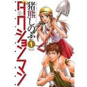 ダクションマン 1(ビッグコミックス) [電子書籍]