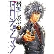 ダクションマン 3(ビッグコミックス) [電子書籍]
