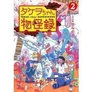 タケヲちゃん物怪録 2(ゲッサン少年サンデーコミックス) [電子書籍]