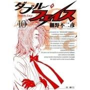 ダブル・フェイス 10(ビッグコミックス) [電子書籍]