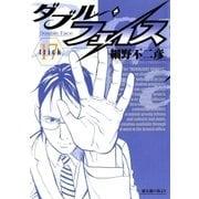 ダブル・フェイス 17(ビッグコミックス) [電子書籍]