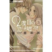 2度目の恋は嘘つき 3(フラワーコミックス) [電子書籍]
