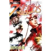 7SEEDS 9(フラワーコミックス) [電子書籍]