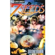 7SEEDS 14(フラワーコミックス) [電子書籍]