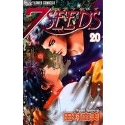 7SEEDS 20(フラワーコミックス) [電子書籍]