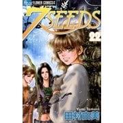 7SEEDS 22(フラワーコミックス) [電子書籍]
