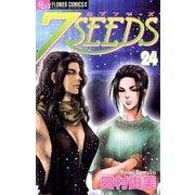 7SEEDS 24(フラワーコミックス) [電子書籍]