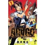 ARAGO 2(少年サンデーコミックス) [電子書籍]