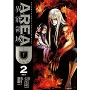 AREA D異能領域 2(少年サンデーコミックス) [電子書籍]