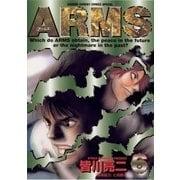 ARMS 6(小学館) [電子書籍]