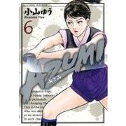 AZUMI-あずみ 6(ビッグコミックス) [電子書籍]