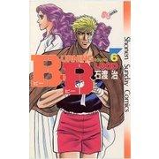 B.B 6(小学館) [電子書籍]