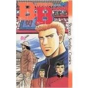B.B 10(小学館) [電子書籍]