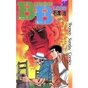 B.B 13(小学館) [電子書籍]
