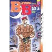 B.B 18(小学館) [電子書籍]