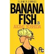 BANANA FISH 3(小学館) [電子書籍]