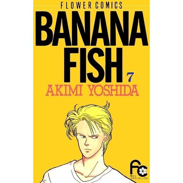 BANANA FISH 7(小学館) [電子書籍]