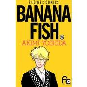BANANA FISH 8(小学館) [電子書籍]
