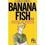 BANANA FISH 12(小学館) [電子書籍]