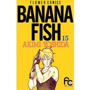 BANANA FISH 15(フラワーコミックス) [電子書籍]