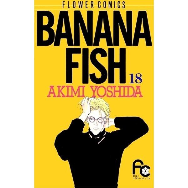 BANANA FISH 18(小学館) [電子書籍]