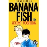 BANANA FISH 19(小学館) [電子書籍]