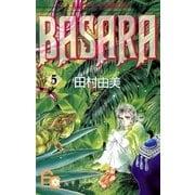 BASARA 5(フラワーコミックス) [電子書籍]