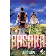 BASARA 25(フラワーコミックス) [電子書籍]