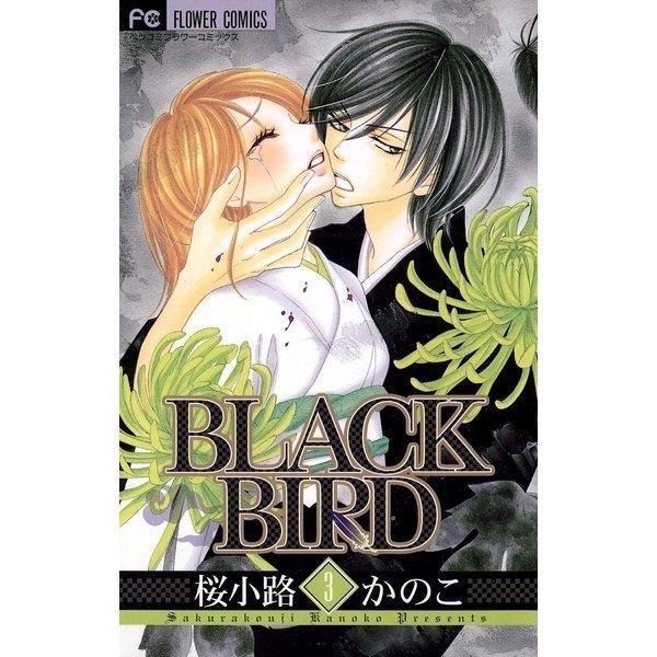 BLACK BIRD 3(フラワーコミックス) [電子書籍]
