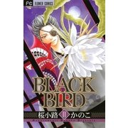 BLACK BIRD 11(フラワーコミックス) [電子書籍]