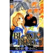 BLACK BIRD 17(フラワーコミックス) [電子書籍]