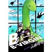Bバージン 10(小学館) [電子書籍]
