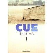CUE 1(小学館) [電子書籍]