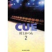 CUE 2(小学館) [電子書籍]