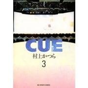 CUE 3(小学館) [電子書籍]