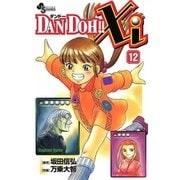 DAN DOH!!Xi 12(小学館) [電子書籍]