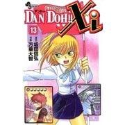 DAN DOH!!Xi 13(小学館) [電子書籍]