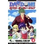 DAN DOH!!ネクストジェネレーション 4(少年サンデーコミックス) [電子書籍]