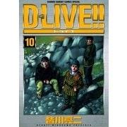D-LIVE!! 10(少年サンデーコミックス) [電子書籍]