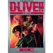 D-LIVE!! 14(少年サンデーコミックス) [電子書籍]