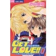 GET LOVE!!フィールドの王子さま 1(フラワーコミックス) [電子書籍]