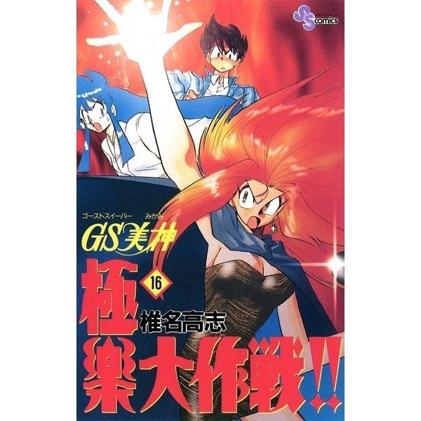 GS美神極楽大作戦 16(少年サンデーコミックス) [電子書籍]